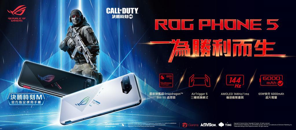 黑白雙色 ROG Phone 5 系列電競手機登陸香港!