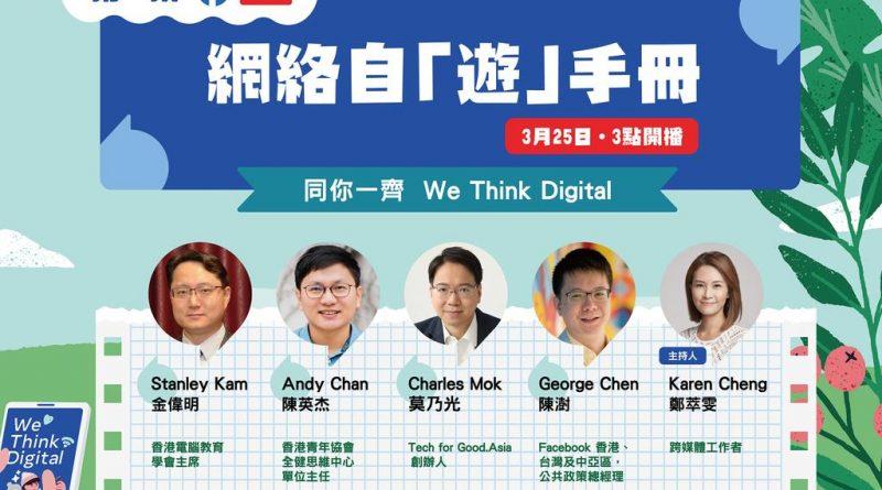 We Think Digital