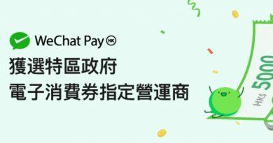 WeChat Pay HK獲選為協助推行消費券計劃的儲值支付工具營運商