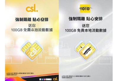 CSL Mobile 送流動數據給入住檢疫中心的客戶