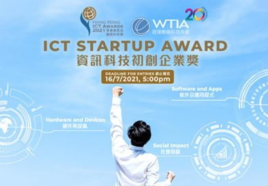 2021 ICT Startup Award,接受報名