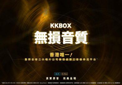 KKBOX 香港推出無損音質串流服務,集齊全球三大唱片公司無損曲庫