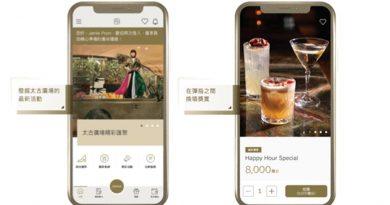 太古廣場推出全新「above Platinum」會籍等級及新流動應用程式