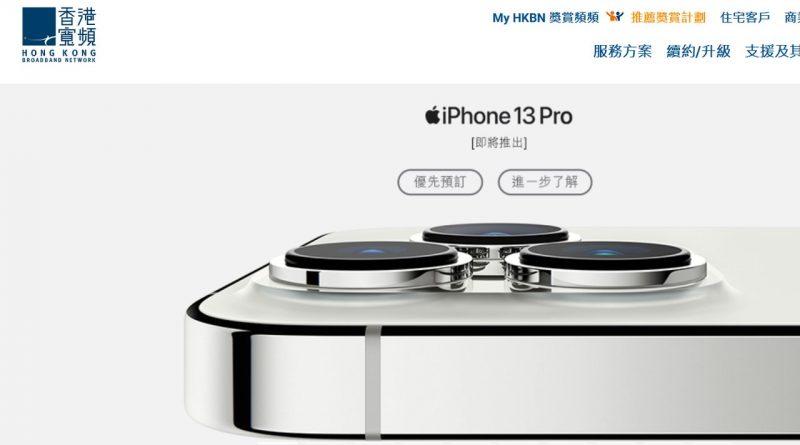 香港寬頻iPhone 13 上台優惠