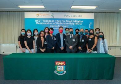 Facebook 與香港大學推出「Tech for Good Initiative」計劃