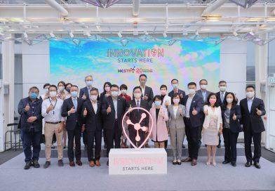 香港科技園公司邁向 20 周年 以創科引領香港經濟新動力